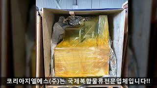 코리아지엘에스, 전시화물 물류 전시품운송 통관 Expo…