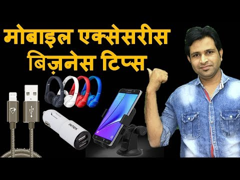 mobile accessories business | small business ideas 2018 | mobile shop business tips