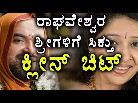 Raghaveshwara Swamiji  Gets A Clean Chit | Oneindia Kannada