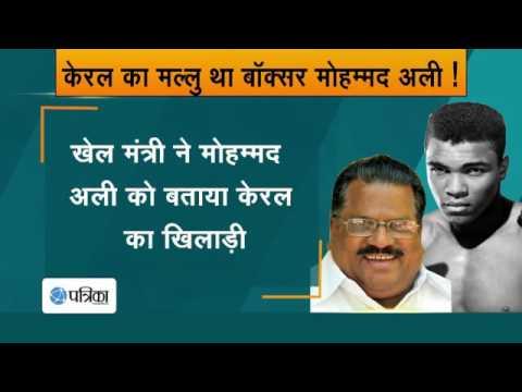 Kerala's sports minister thinks Muhammed Ali was Mallu