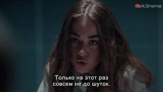 Внутри / Icerde 21 серия на русском языке с субтитрами