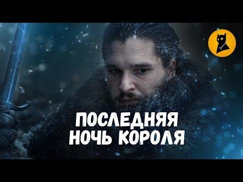Игра престолов (3 сезон 4 серия) - Лучший момент сезона