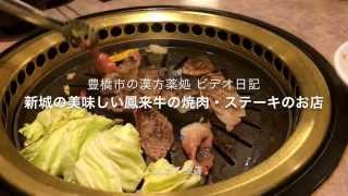 新城の美味しい鳳来牛の焼肉・ステーキのお店| 豊橋市の漢方薬処 ストレス解消 こんたく長篠 JA 三河牛 和牛