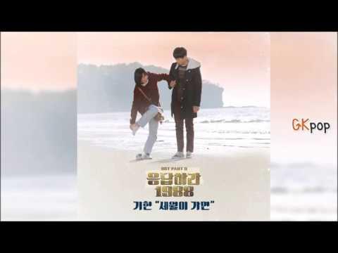 Kihyun - As time goes by (Sub español - hangul - roma) (Reply 1988 OST) HD Mp3