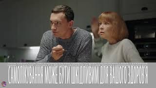 Украинская реклама Эвкабал сироп, 2018