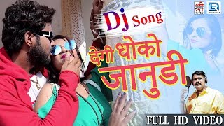 Rajasthani DJ Song 2018 - देगी धोको जानुडी | FULL HD VIDEO | Balli Mohanwadi | RDC Rajasthani