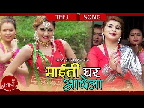 New Nepali Teej Song 2075/2018 | Maitighar Aabela - Bandana Pandey Ft. Anu Parajuli