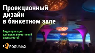 Проекционный дизайн в банкетном зале, ресторане(Видео проекция на стене ресторана. Проекционный дизайн POGUMAX: https://pogumax.ru Использовалось 3 проектора, компьют..., 2016-05-12T06:26:10.000Z)