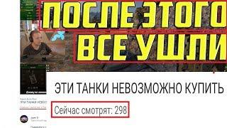 ДЖОВ ЛИШИЛСЯ ВСЕХ ЗРИТЕЛЕЙ ЗА 1 СТРИМ! ОСТАЛОСЬ 300 ОНЛАЙНА НА СТРИМЕ ПО WOT!