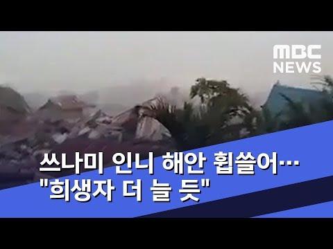 """3m 높이 쓰나미 인니 해안 휩쓸어…""""희생자 더 늘 듯"""" (2018.09.29/뉴스데스크/MBC)"""