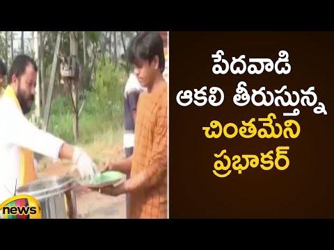 TDP Chintamaneni Prabhakar Distributes Food For Poor People (Video)