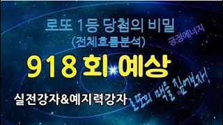 918회 로또예상(실전강자,예지력강자예상추천)