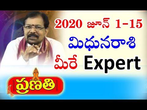 మిధునరాశి 2020 జూన్ 1-15 రాశిఫలాలు   Gargeya Rasi Phalalu Mithuna Rasi   Gemini Horoscope