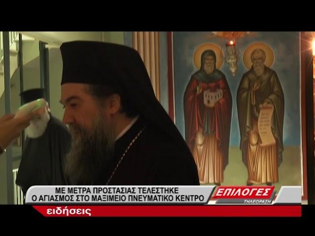 Σέρρες: Με όλα τα μέτρα προστασίας τελέστηκε στο Μαξίμειο ο καθιερωμένος Αγιασμός
