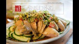 【蘿潔塔的廚房】怪味口水雞醬料作法。家庭清爽風~