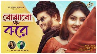 Bojhabo Ki Kore | Ayon Chaklader Ft Rumana Eti & Rahul Mahmud |HD Music Video | New Bangla Song 2021