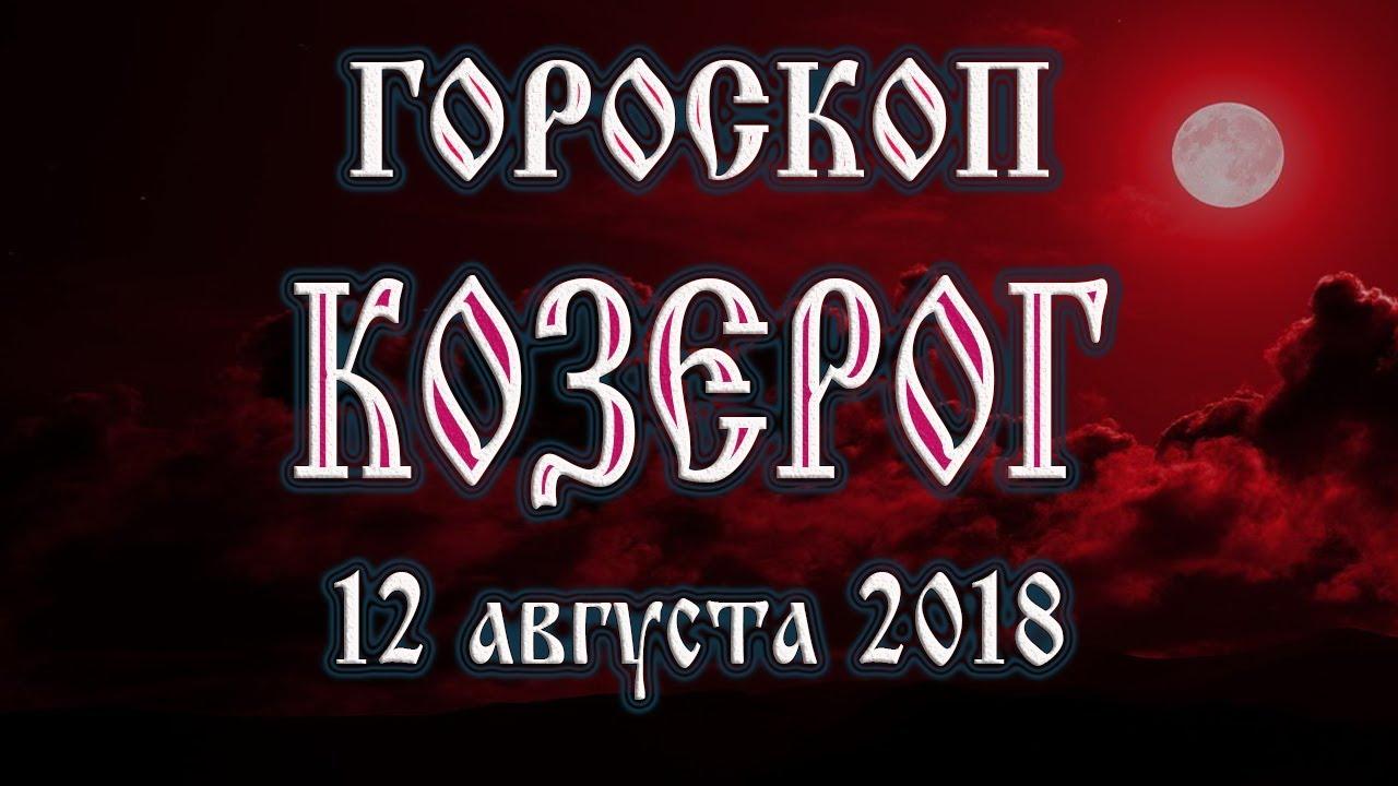 Гороскоп на 12 августа 2018 года Козерог. Полнолуние через 14 дней