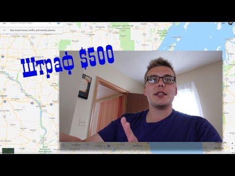 $500 ШТРАФ за опоздание.  Как избежал!