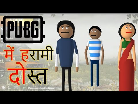 PUBG Mein Harami Dost | पब जी में हरामी दोस्त | Goofy Works | Comedy Specials