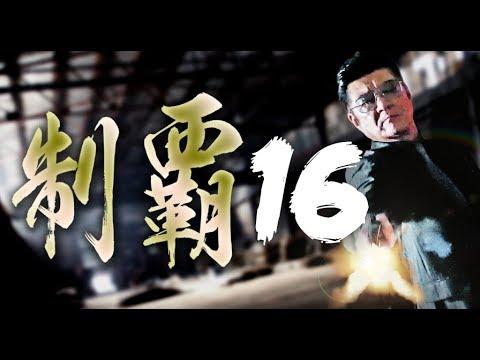 制覇16」抗争は一夜にして制す― ...