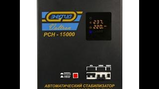 Ремонт стабилизатора напряжения Энергия РСН 15000 в сервисном центре Зона-Сварки.РФ   Ремонт сварки
