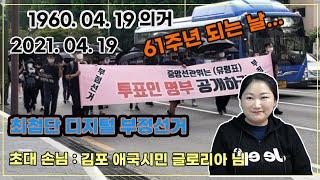 [최첨단 디지털 부정선거 밝혀지나...초대 손님 : 김…