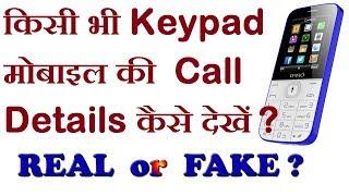किसी भी Keypad मोबाइल की Call Detail कैसे देखें? REAL OR FAKE?