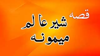 Download New Pashto  Songs 2017 | Qessa Sheer Alam Ao Mamona Waheed Gu  Pashto New HD Songs 2017 MP3 song and Music Video