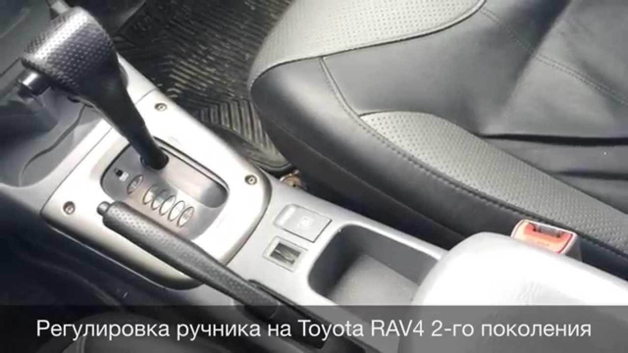 toyota rav4 отказал ручной тормоз