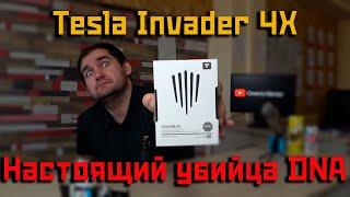 Tesla Invader 4X | Настоящий убийца DNA | 280W на 2 аккума???