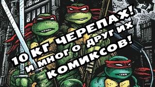 Розпакування коміксів і книг #29 Черепашки-Ніндзя, Бетмен, Капітан Америка, Marvel. Новинки!