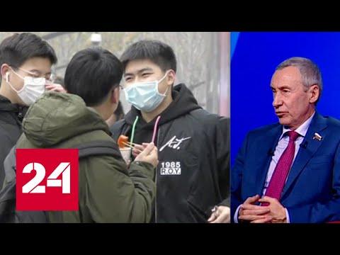 Эксперты о распространении китайского коронавируса - Россия 24