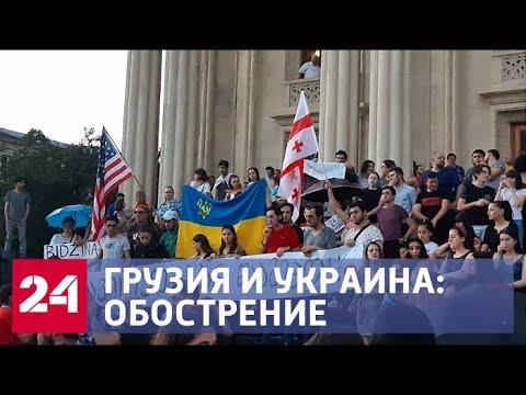 Смотреть фото Эксперты об обострении антироссийских настроений в Грузии и на Украине - Россия 24 новости Россия