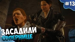 Assassin's Creed: Syndicate. Серия 13 [Засадили сопернице]