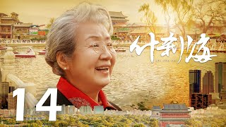 【INDO SUB】Shi Cha Hai ❤ 什刹海 ❤ EP14 Liu Pei Qi, Lian Yi Ming, Cao Cui Fen, Gabrielle Guan