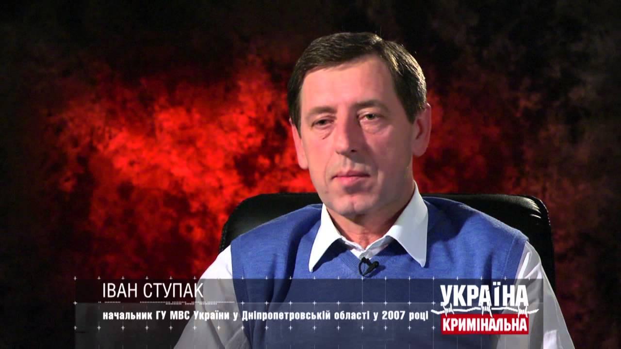 Украина Криминальная