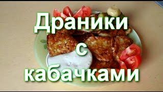 Картофельные драники с кабачками | Вкусный рецепт драников