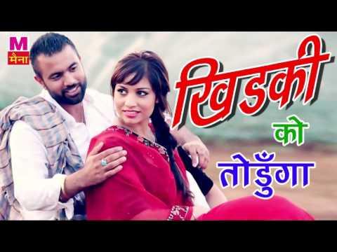 Khidki Ko Todunga    खिड़की को तोडूंगा    Gulab Singh    Kusam Tanver New Haryanvi Hit 2017