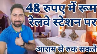 Room Price 48 Rupee Only   How To Book Railway Station Retiring Room Online