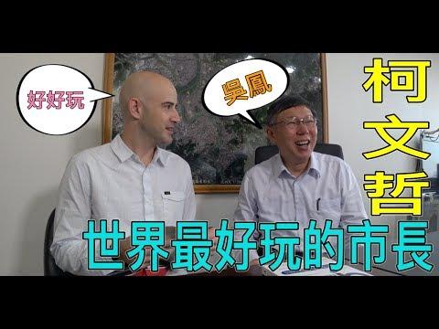 跟台北市長柯文哲玩【快問快答】他很適合當脫口秀主持人👍😄