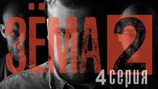 ЗЁМА 2 (Серия 4)