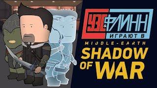 🍺 Уэс и Флинн играют в Middle-earth: Shadow of War