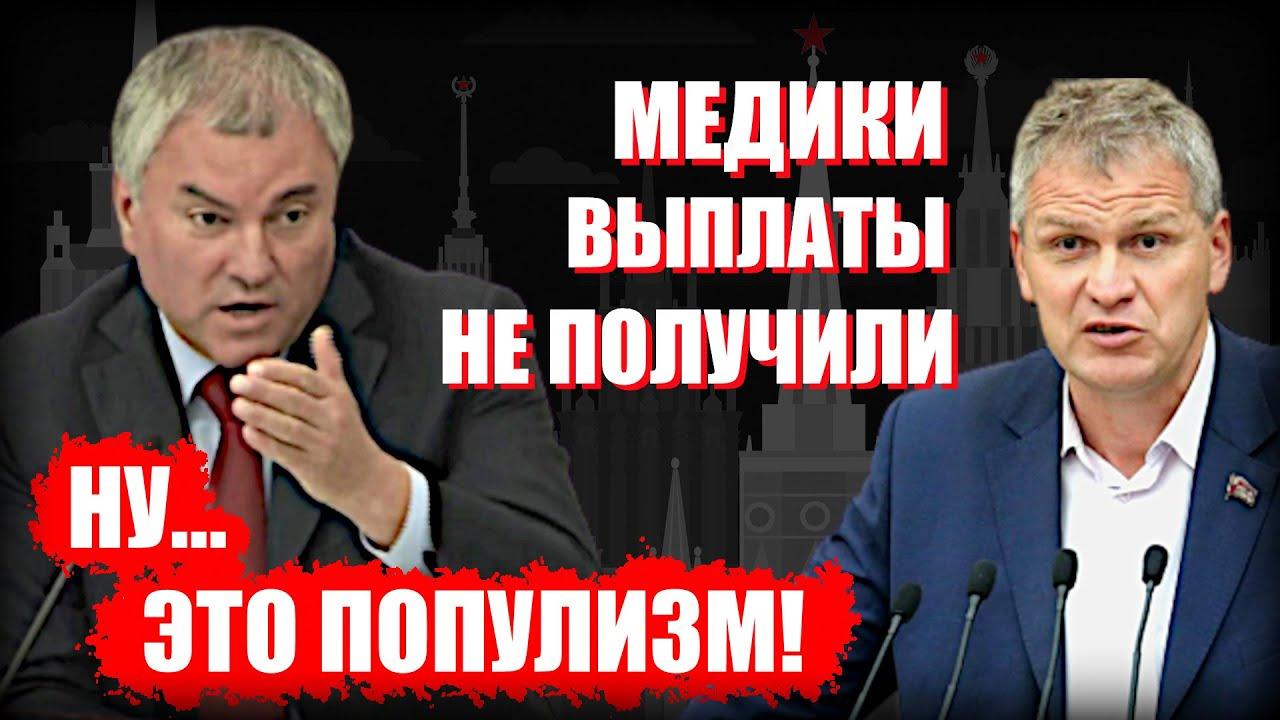 Володин назвал популизмом и раскритиковал решение вопроса по выплатам медикам!