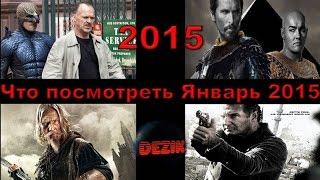 Новинки кино Что посмотреть ? Лучшие фильмы января 2015