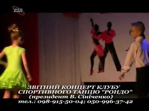У світі танцю 14 Серпня