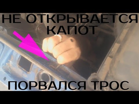 Как открыть капот на ваз 2109 если порвался тросик видео