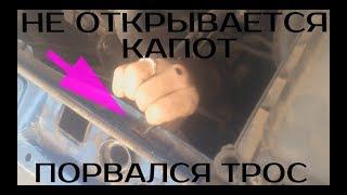 КАК ОТКРЫТЬ КАПОТ ВАЗ( если слетел или оборвался тросик)