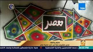 رأى عام - مدير مشروع معًا من أجل مصر: تطوير شارع عمرو بن العاص يعكس الروح الوطنية thumbnail