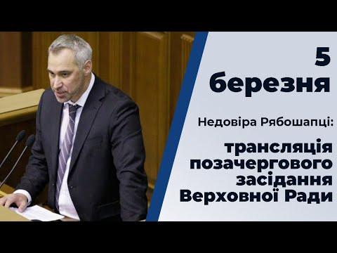 Недовіра Рябошапці: трансляція позачергового засідання Верховної Ради