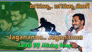 Jagananna Jagananna DJ Song | Ys Jagan Hit DJ Mixing Latest Song | Social Tv Telugu